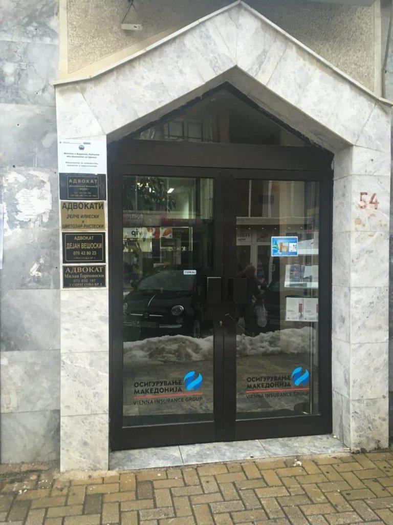 """Zyrat e Njësisë Rajonale në Strugë, e Ministrisë së Bujqësisë, Pylltarisë dhe Ekonomisë janë zhvendosur në afërsi të """"Stopanska Banka"""" (FOTO)"""
