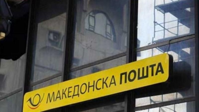 Punëtorët e Postës vjedhin 166 mijë denarë