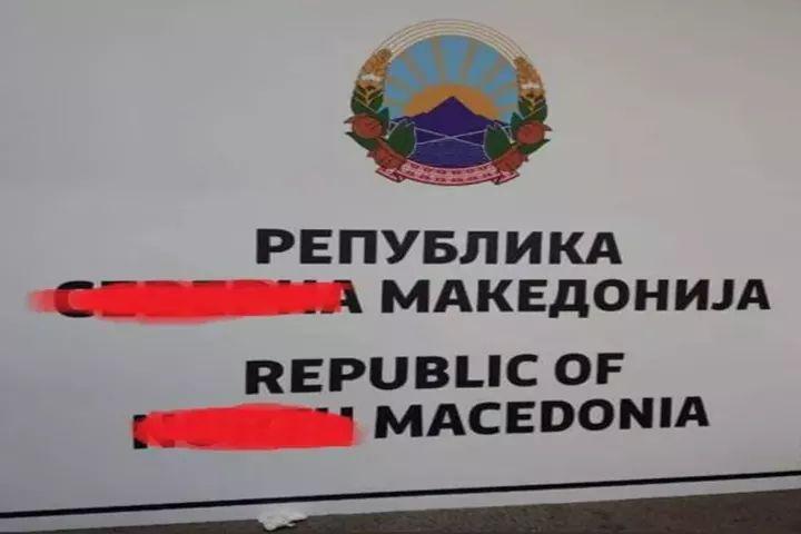 Shkarraviten mbishkrimet me emrin e ri Maqedonia e Veriut